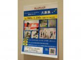 HusHusH(ハッシュアッシュ) イオンモール京都五条店