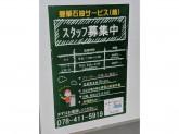 ENEOS 菱華石油サービス(株) 本山西SS