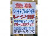(株)スーパーオオジ 尾浜店