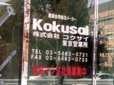 (株)コクサイ 東京営業所