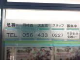 ファミリーマート 岡崎西大友店