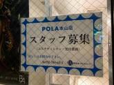 POLA THE BEAUTY(ポーラ ザ ビューティ) 本山店