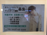 Ash(アッシュ) 幡ヶ谷店