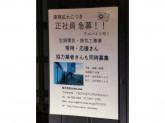 株式会社 SOWA-ENG(ソウワエンジニアリング)