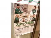 セブン-イレブン 新丸ビル店