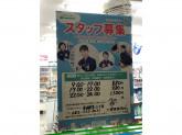 ファミリーマート 南観音三丁目店