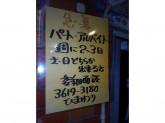 ひまわり 東向島店
