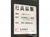 西濃運輸 錦糸町支店