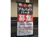 スシロー 町田鶴間店
