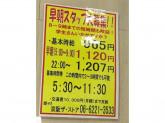 アンスリー 京橋片町口店