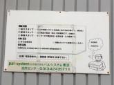 生活協同組合パルシステム東京池尻センター