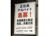 長右衛門 京橋店