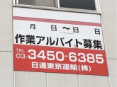 日通東京運輸(株) 北品川事業部