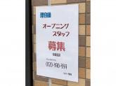 オトコマエカット 東淀川店
