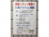 株式会社 ミック(プレノ長田)