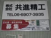 (株)共進精工