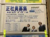 (株)アシスト 蒲田西口店