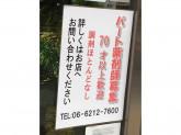 あかひげ薬局 大阪なんば店
