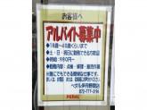PEDAL(ペダル) 伊丹野間店