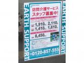 アースサポート 大阪淀川