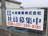 大栄産業株式会社 本社事務所