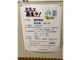 中山桜台薬局