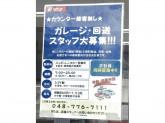 ニッポンレンタカー 前橋営業所