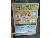 モスバーガー 東高円寺店