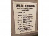 川村商事株式会社(アピタ刈谷店社員食堂)