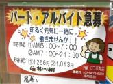 おむすび専科 シャポーロコ平井店