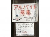 串カツ田中 高崎駅西口店