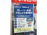 ニッポンレンタカー 高崎西口駅前 営業所
