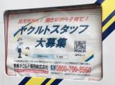 ヤクルト群馬ヤクルト 販売高崎中央サービスセンター