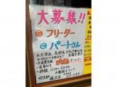 惚太郎 藤沢南口店