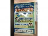 産経新聞 島之内専売所
