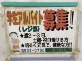 食品館 大阪屋 浄心店