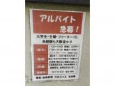 大井三ツ又 吉田家(おおいみつまたよしだや)