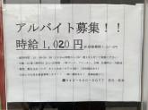 肉汁餃子製作所 ダンダダン酒場 西国分寺店