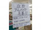 セブン-イレブン 渋谷本町4丁目店