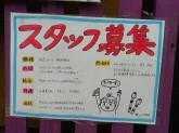 海鮮丼とお芋スイーツのお店「つくし」