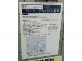 株式会社 阪神フード 大阪営業所