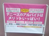 デニーズ 湊川店