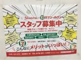 セブン-イレブン 神鉄湊川駅店