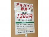 つけめんTETSU(テツ) 阪急三番街店