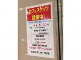 CLEVER 1953(クレバー) ekimoなんば店