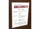 DAIWA KAEN(ダイワ果園) 近鉄難波駅店