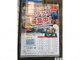 セブン-イレブン 広尾駅前店