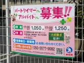 西松屋 世田谷千歳台店