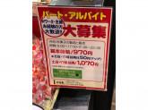 口福堂 イオン堺鉄砲町店