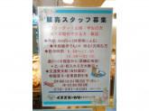 イスズベーカリー 生田ロード店